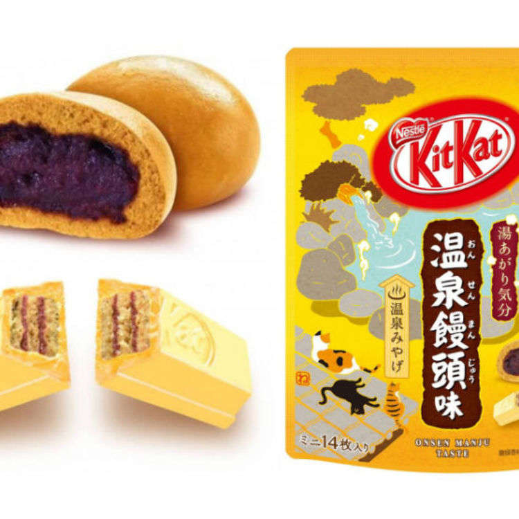 Japan's Latest Trend: KitKat Onsen Manju, Tasting Hot Spring Atmosphere!