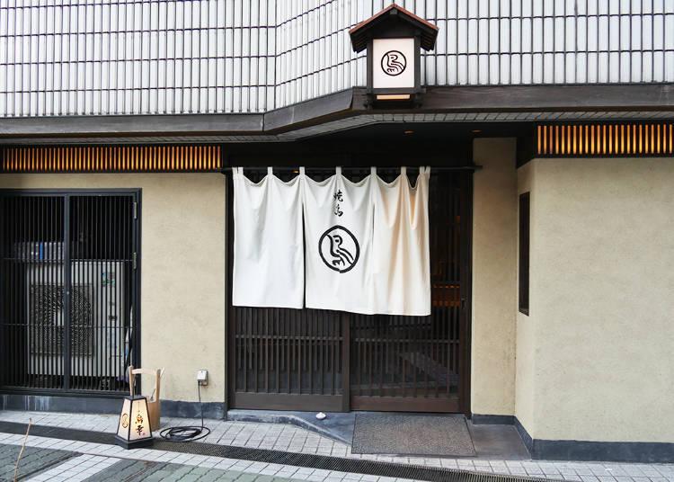 Yotikou, the Shop We Visited