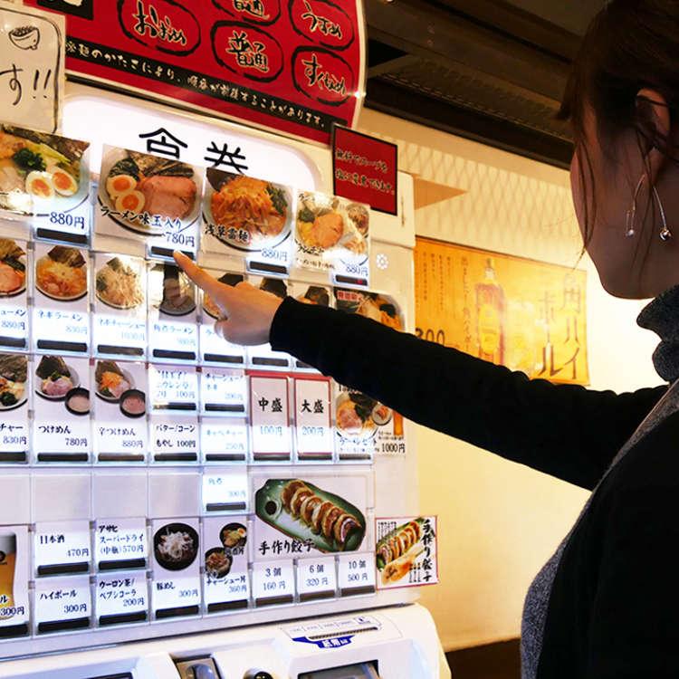 【自販機大国にっぽん!】海外の人は知らない食券機の使い方