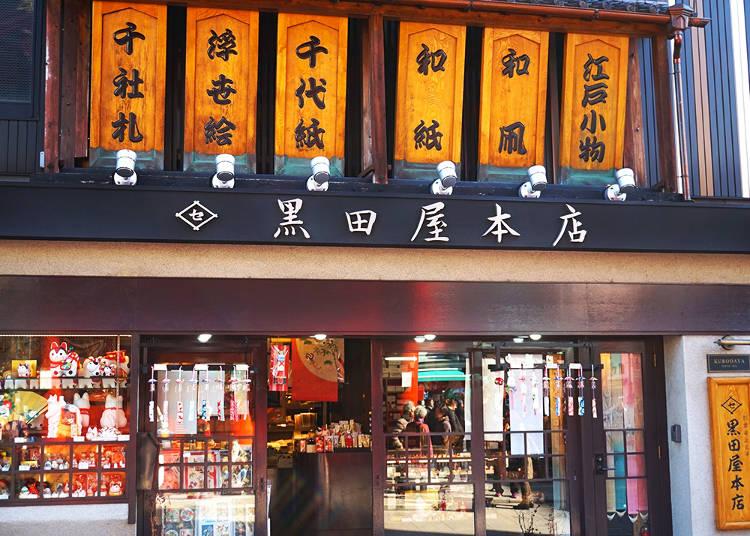 2.  創業150年の歴史を重ねる和紙&和紙製品の専門店「黒田屋本店」