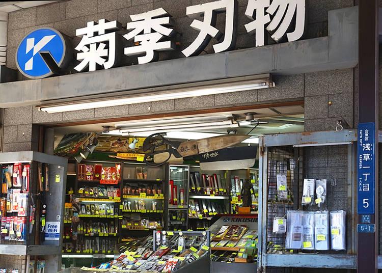 6.  日本の匠の技が冴える刃物を探すなら「菊季刃物」へ