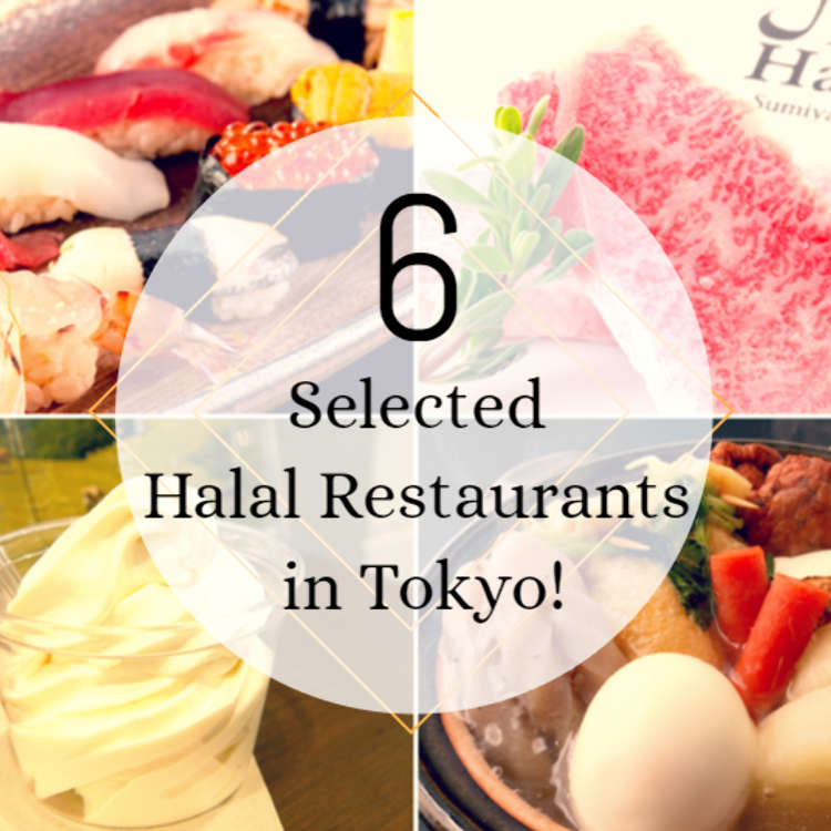 6 Halal-friendly Restaurants in Tokyo: Sushi, Yakiniku, Sweets & More!