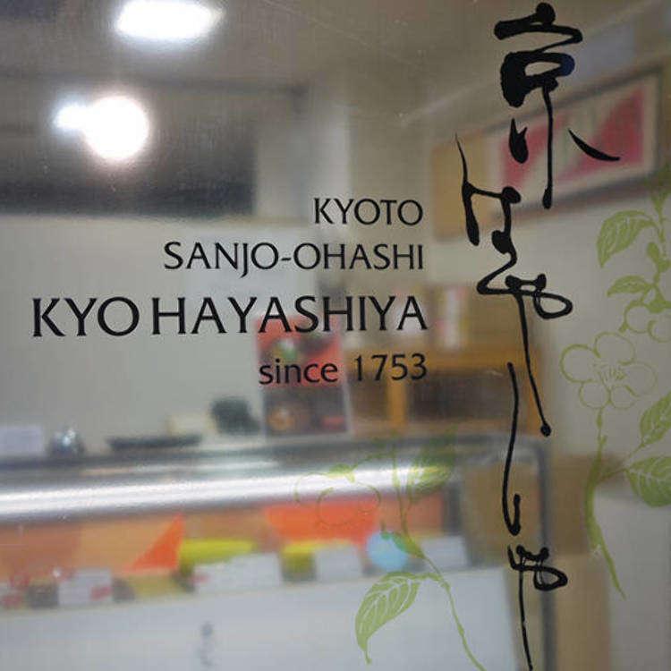 약 260년 역사의 교토의 노포 디저트가 도쿄의 이곳에 가면 저렴하다!