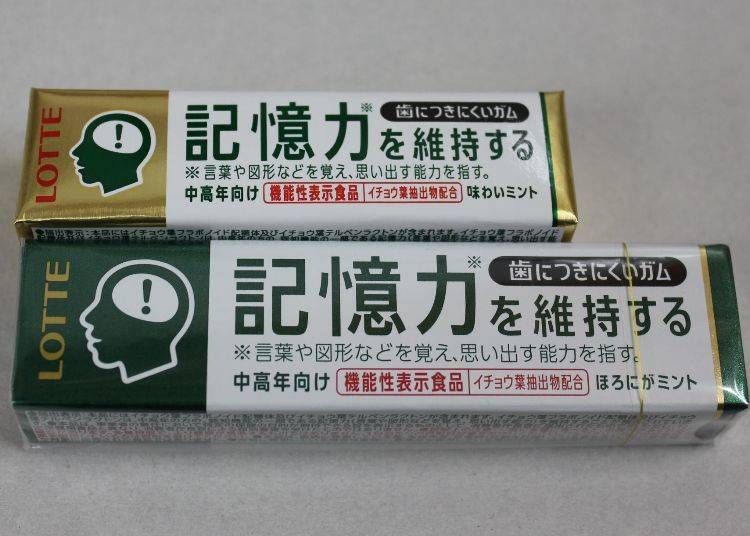 #10 Kioku Ryoku o Ijisuru Gum – Enhance Your Memory as You Chew