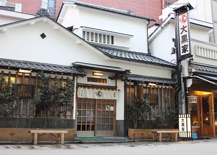 3) Daikokuya Tempura: Spicy, Unique, and Incredibly Delicious!