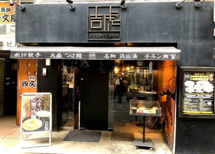 3. Kichitora: One Bowl, Twice the Flavor! Tori-sayu Tsukemen Becomes a Jaja-men Dish for Free!