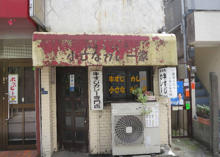 2. Beef Tendon Little Curry House (Gyū-suji Chiisana Karē-ya): The Tiniest Curry Place Boasts the Greatest of Japanese-style Curry Flavors!