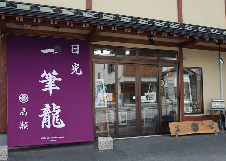 Japanese Locals Recommend Traditional Culture Spots 1) Nikkō Ippitsuryū Takase