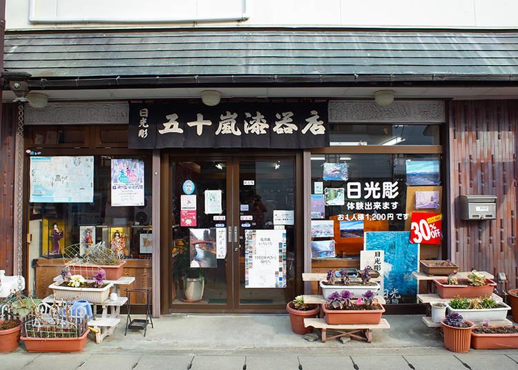 日本人が語る!日光の伝統文化スポット3)日光彫