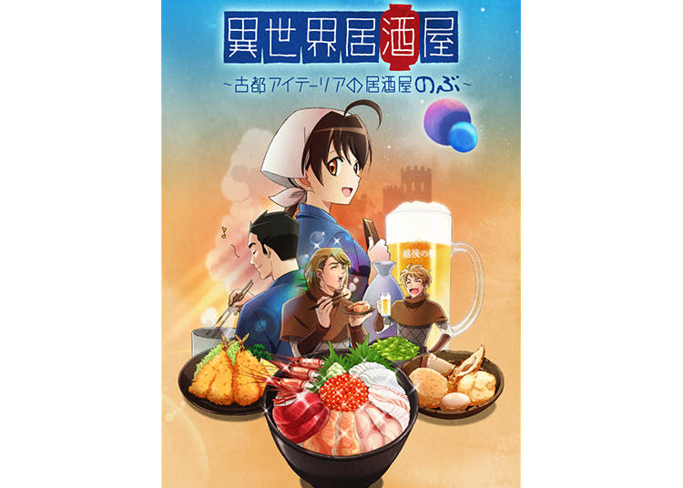 "Isekai Izakaya ""Nobu"" – Delicious Dishes and Japanese Pub Culture"