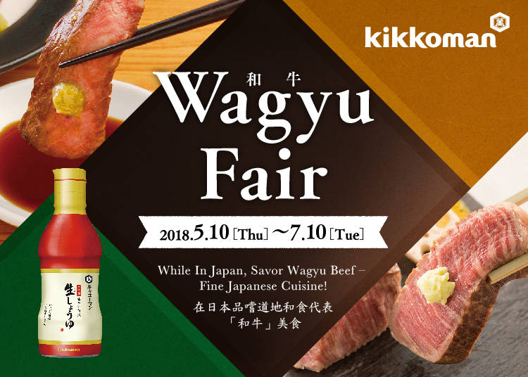 "Please visit the ""Wagyu Fair"" which will be held in and around Tokyo!"