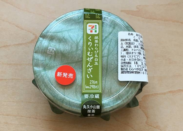 4. Matcha Warabi and Shiratama Zenzai / 298 yen (with tax)