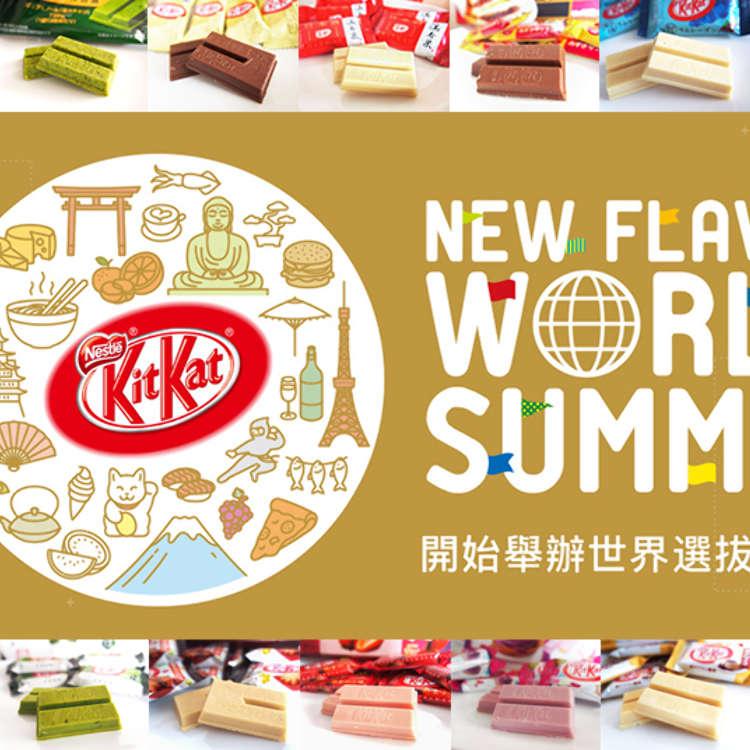 日本必買零食!KITKAT創意新口味由你決定「KITKAT世界選拔大賽」