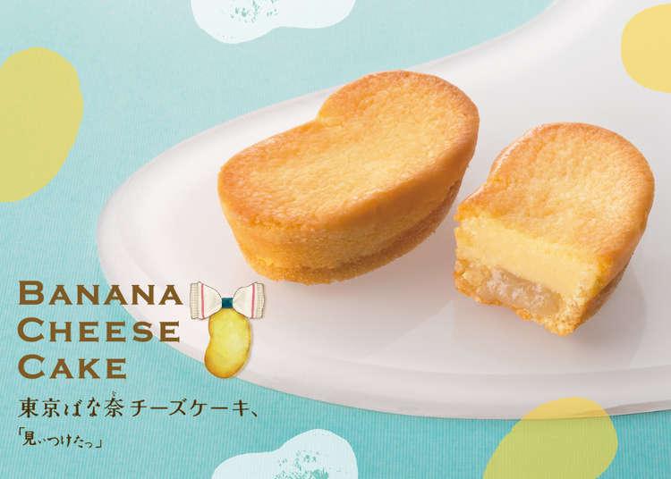 東京香蕉2018年最新力作「BANANA CHEESE CAKE」4月25日大丸東京搶先開賣