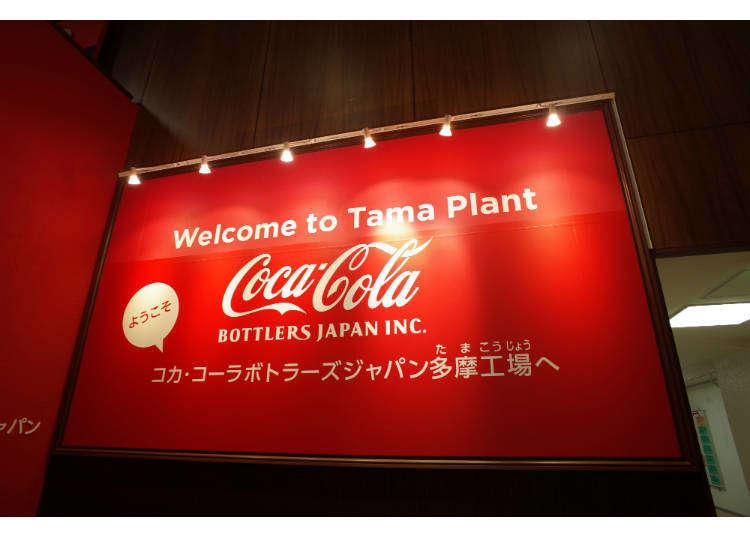可口可樂好喝的神秘配方?帶你潛入Coca-cola Bottlers Japan日本多摩工廠!