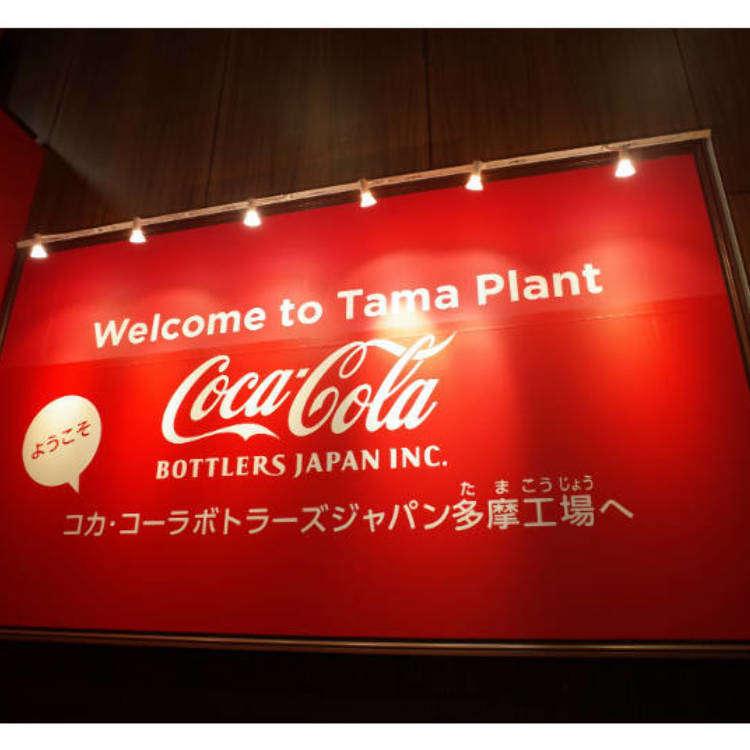 「コカ・コーラ」の秘密&美味しさに迫る! 工場見学スポット「コカ・コーラ ボトラーズジャパン多摩工場」に潜入!