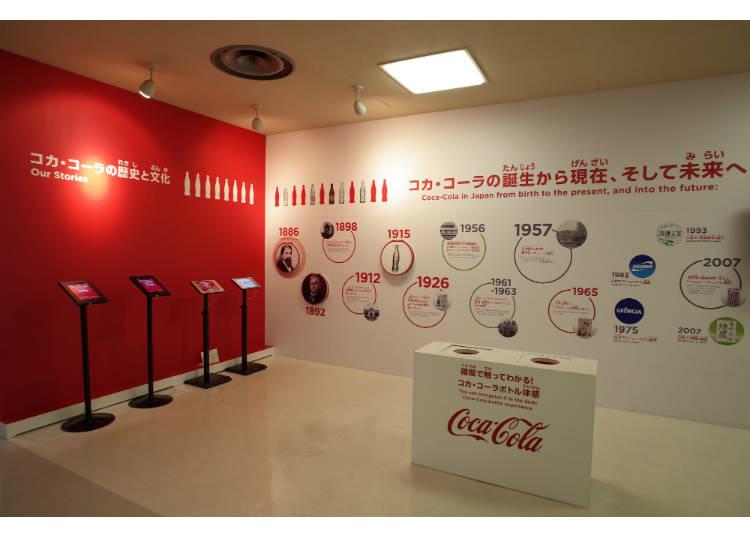 どこまで知ってる?!体験ブースで「コカ・コーラ」の知識を深めよう!