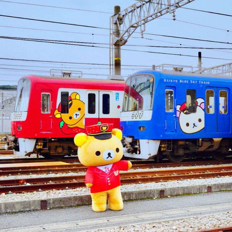 超可爱!轻松熊×京急联手推出彩绘列车与咖啡厅【期间限定】