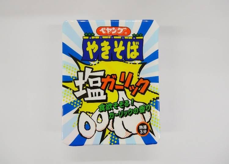 ★ペヤング 塩ガーリックやきそば/「ニンニク好きにはたまらないパンチ力!」