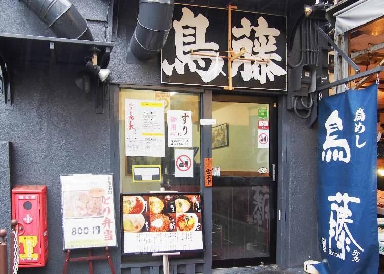 """3. Torimeshi Torito Bunten: Tsukiji's Lon-Established """"Oyakodon"""" Restaurant!"""
