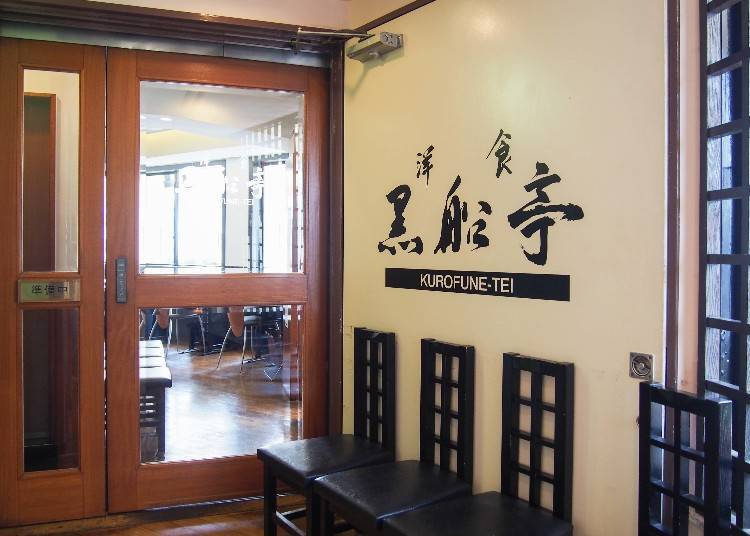 5. Yoshoku Kurofune-tei: Savoring 100-Year Old Traditional Deliciousness of Western-Inspired Japanese Food!