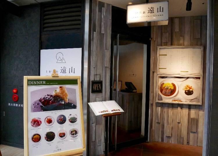 上野洋食遠山 日法融合的高質感洋食