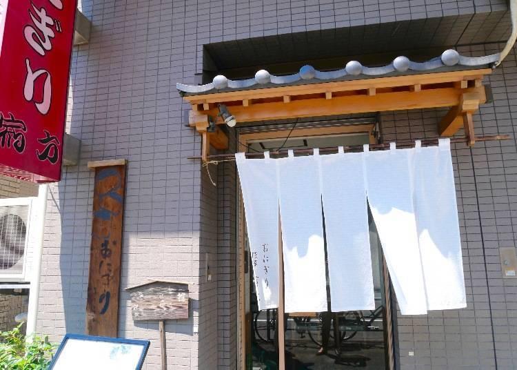 Onigiri Asakusa Yadoroku is the Oldest Onigiri Shop in Tokyo