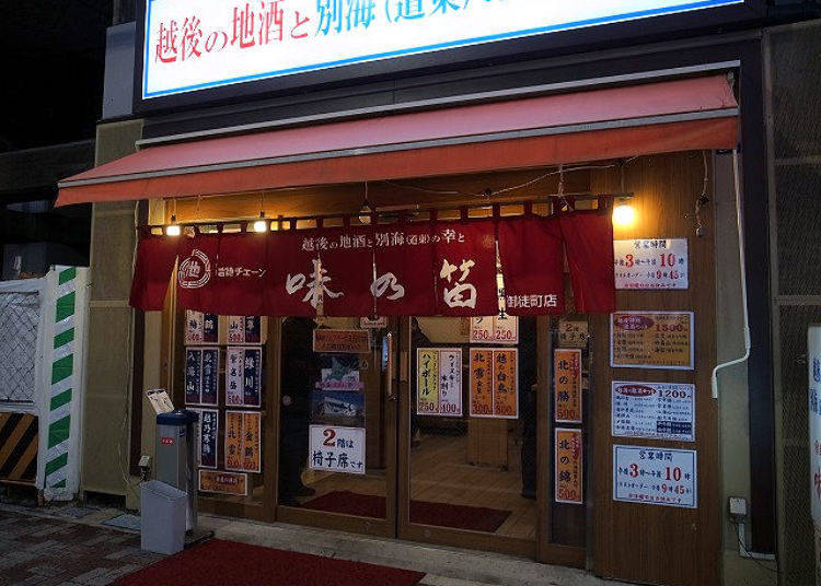 A unique, budget-friendly bar right near Ueno!