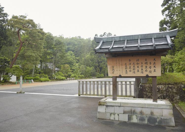【武蔵陵墓地】/昭和天皇、大正天皇が眠る静謐な空間で、陵(みささぎ)に参拝