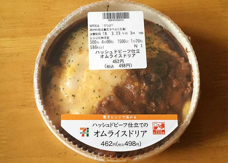 Hashed Beef Omurice Doria, 467 Yen (498 Yen with Tax)