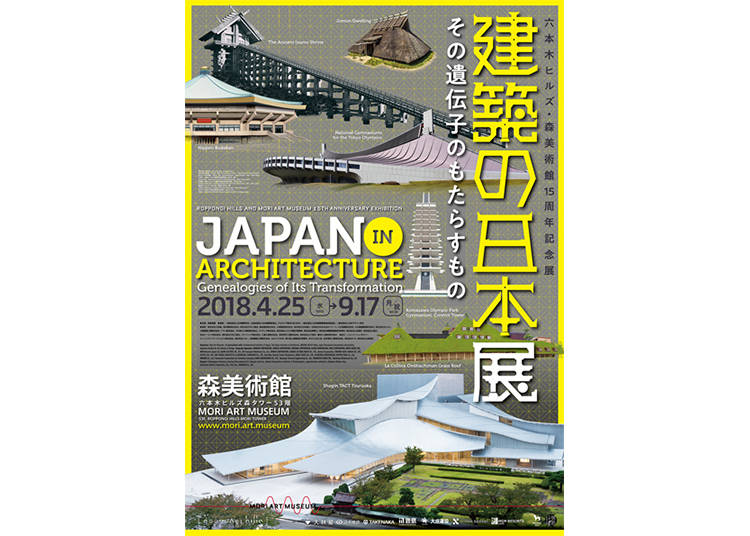 Japan in Architecture: Genealogies of Its Transformation