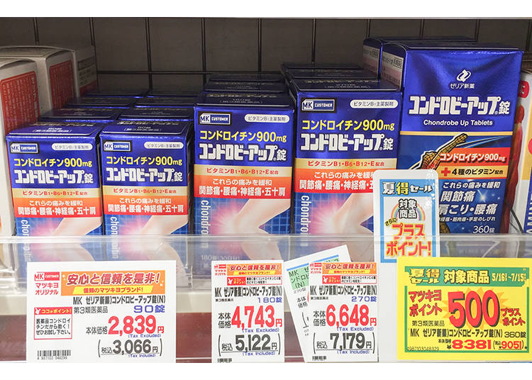 MK松本清自有品牌與ZERIA新藥工業合作專賣商品「Chondrobe Up肌肉關節疼痛錠」