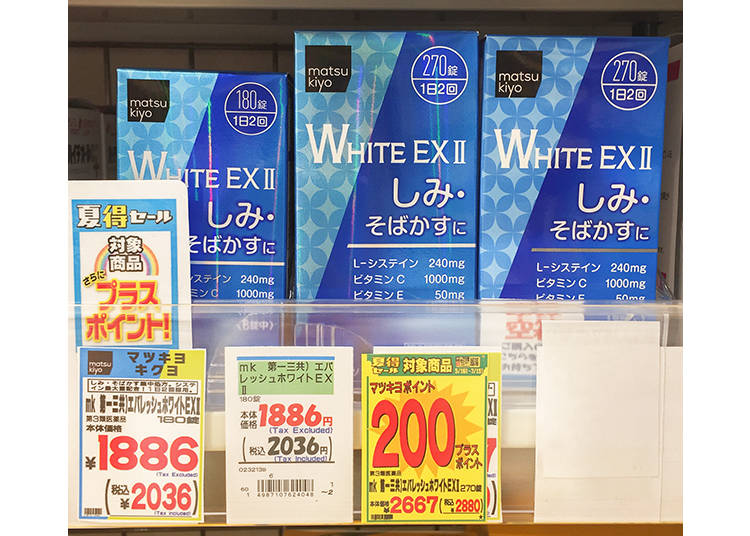 Matsukiyo松本清自有品牌與第一三共合作商品「White EX II美白錠」