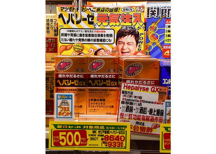 2. Hepalyse GX: a Collaboration Between Matsumoto Kiyoshi and ZERIA