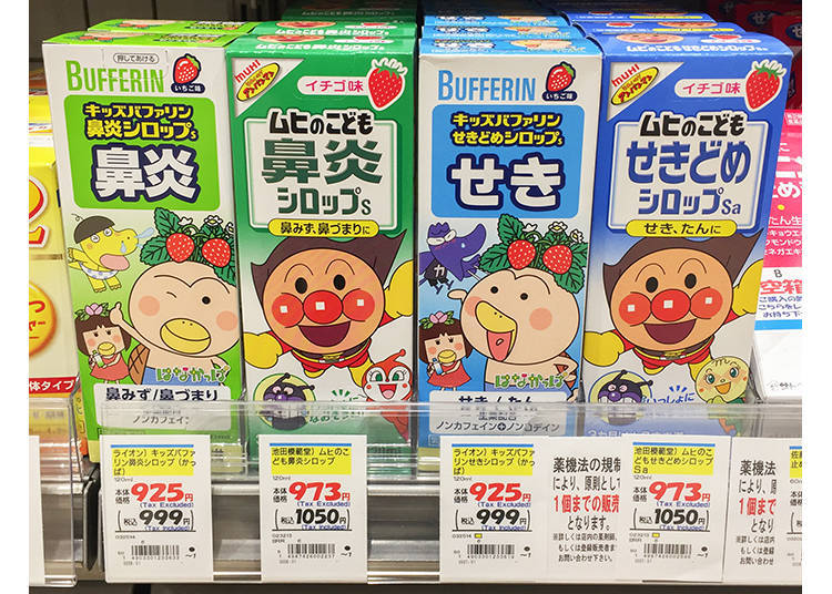 5. Lion and Ikedamohando's Cold Syrup for Children