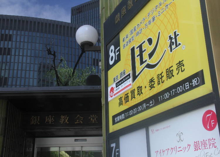 2. Lemon Inc.: Has an Outstanding Collection of Vintage Cameras in Ginza