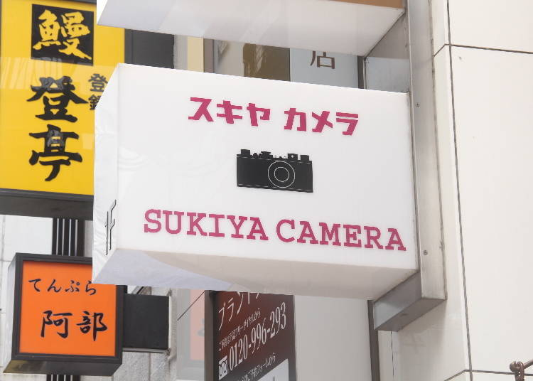 3. Sukiya Camera: 80 Years in Business! Look for Hidden Value at This Used Camera Shop