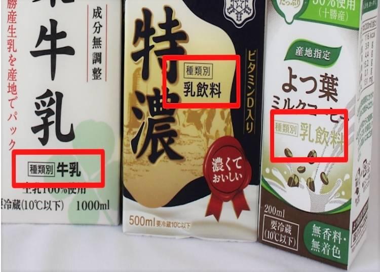 牛乳の基本(1)牛乳の種類