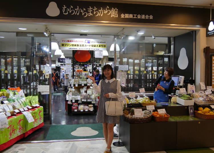 ■日本各地の名産品がずらりと勢揃い!宝探し感覚で楽しめる「むらからまちから館」