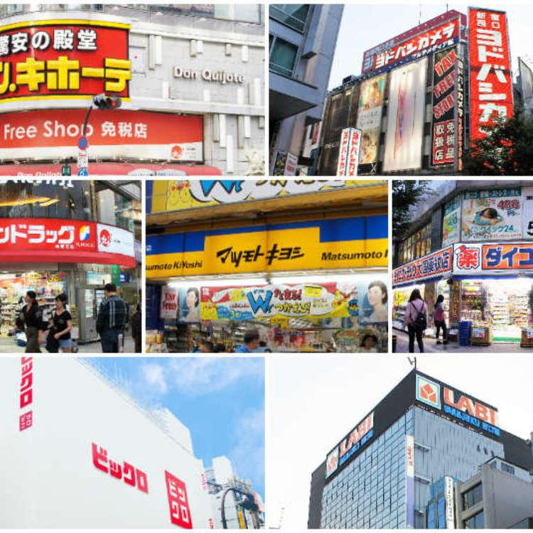 新宿車站激戰區藥妝店.電器量販店實用資訊大彙整