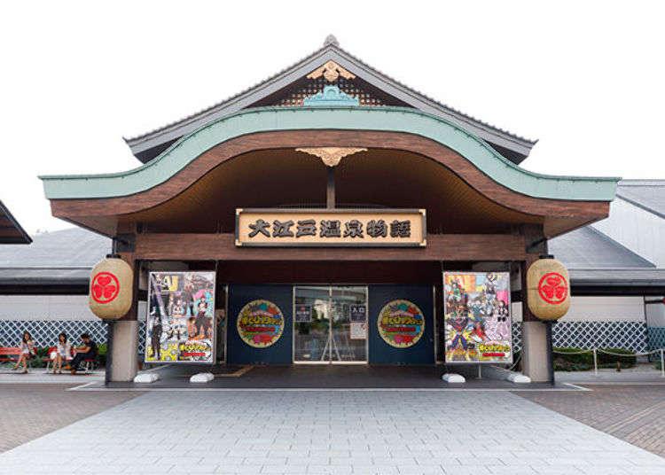 도쿄오오에도온천- 도쿄여행시 가볼만한 오다이바 오오에도온천의 매력 포인트!