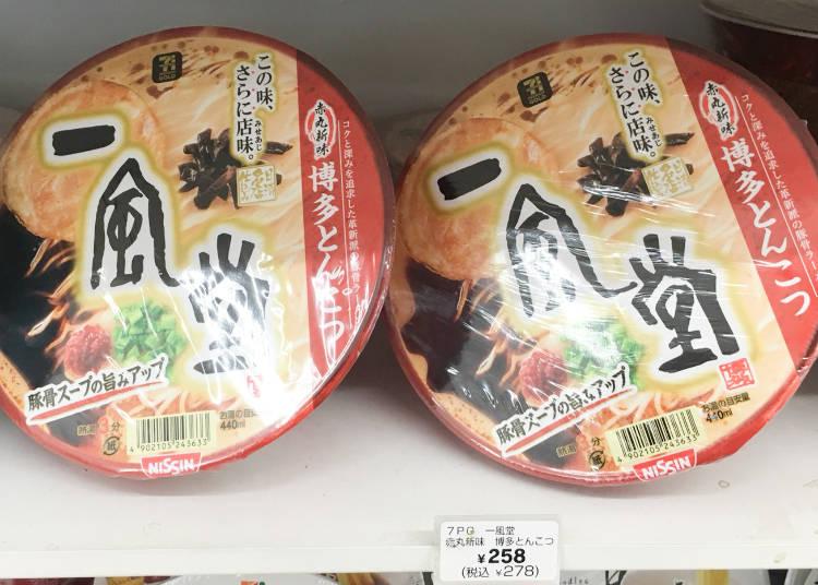 #3. Ippudo Akamaru Shinaji Hakata Tonkotsu - A Creamy Pork Bone Broth Experience