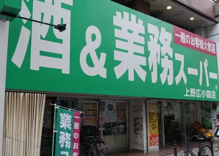 業務スーパーとは?