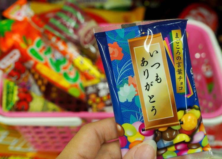 12. Magokoro no Kotoba Choco(Chirin) ¥30