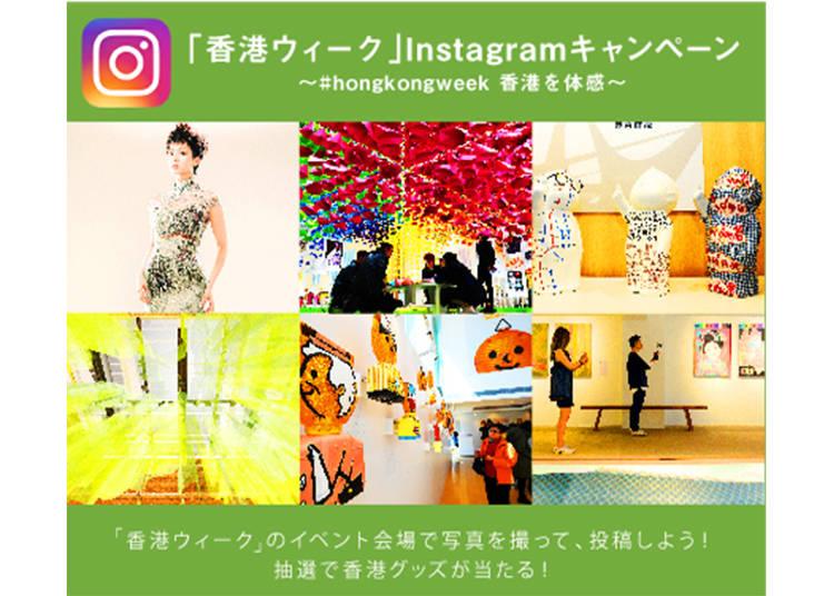 還有可以獲得香港周邊商品的Instagram抽獎活動!