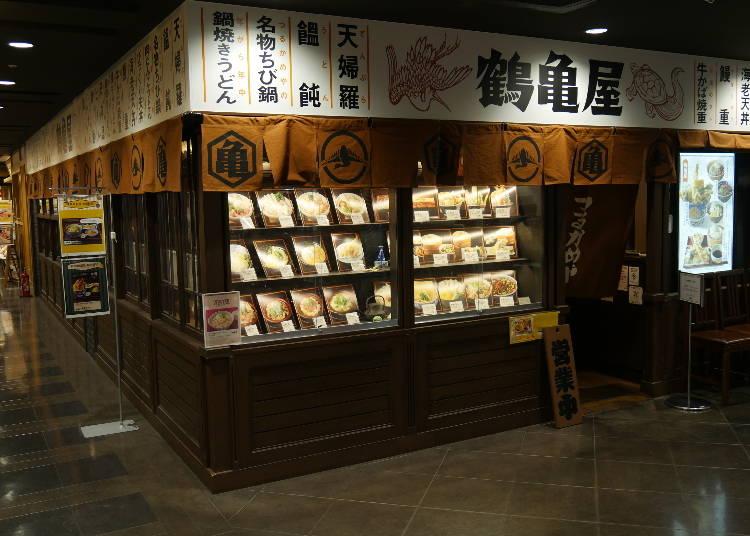 うどんや丼もの、和食中心の食事&レトロな雰囲気を楽しめる「鶴亀屋」