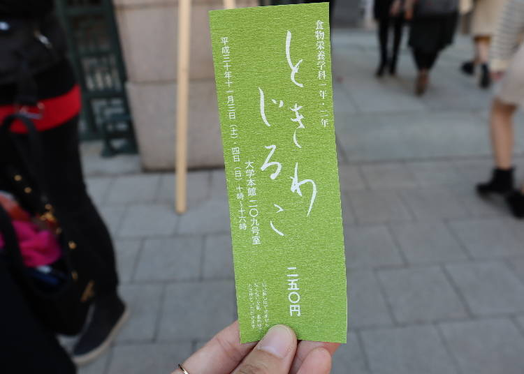 """오차노미즈여자대학의 가쿠엔사이에 왔다면 꼭 먹어 봐야 할 """"도키와지루코"""""""