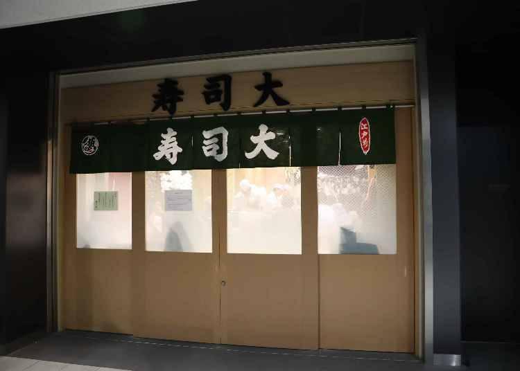 築地から移転した、人気の絶品グルメ店 1:寿司大