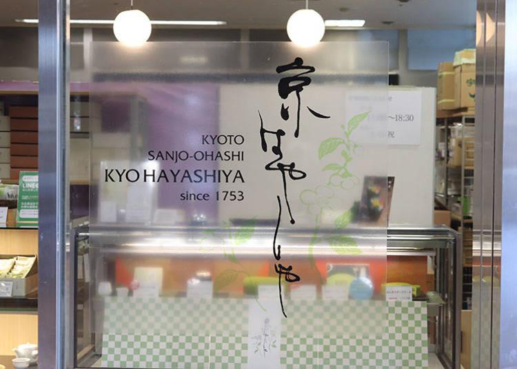 ■話題の「京はやしや」とは?