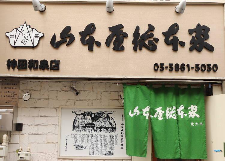 ■味噌煮込うどん/きしめん:「山本屋総本家 神田和泉店」